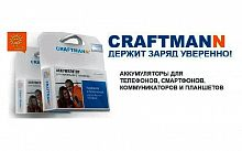 Аккумулятор Craftmann для iPhone 6S (4.7) 1970mAh