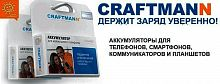 Аккумулятор Craftmann для iPhone 5S 1690mAh
