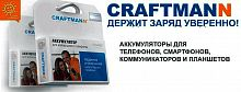 Аккумулятор Craftmann для iPhone 5S 1560mAh